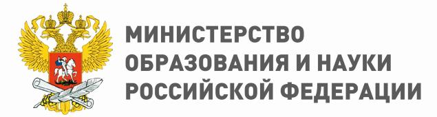 Министерство образование и науки Российской Федерации