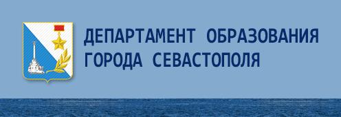 Департамент образования города Севастополь