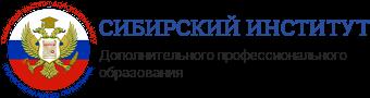 Сибирский институт дополнительного профессионального образования
