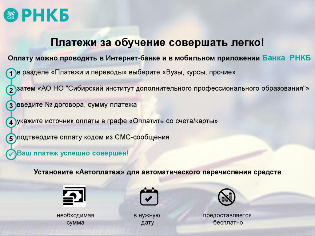 Инструкция по оплате для держателей банковских карт ПАО «РНКБ»